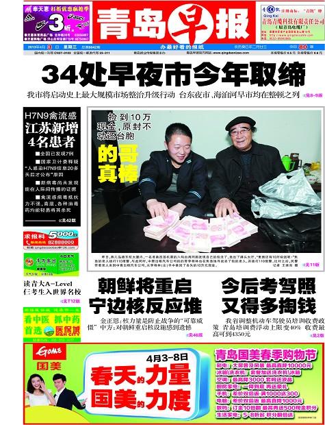 青岛早报:傻蛋(段子)2013.4.3笔名发表