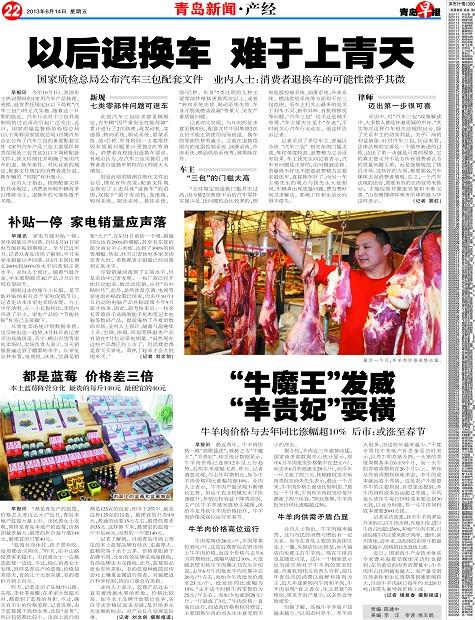 """""""牛魔王""""发威""""羊贵妃""""耍横-青岛报纸电子版"""
