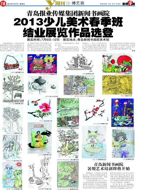 2013少儿美术春季班结业展览作品选登-青岛报纸电子版