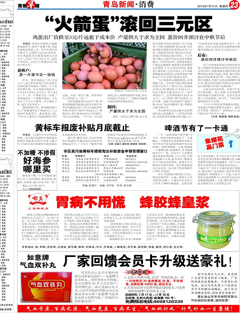 """第23版 青岛新闻 ·""""火箭蛋""""滚回三元区 ·黄标车报废"""