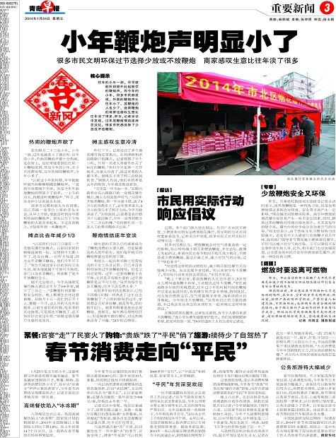 """春节消费走向""""平民""""-青岛报纸电子版"""