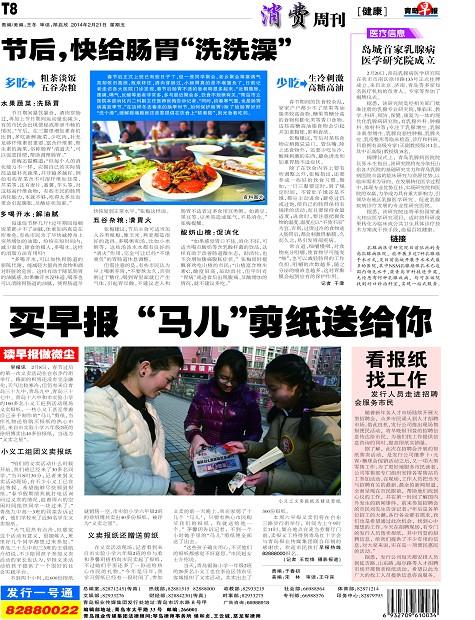 """买早报""""马儿""""剪纸送给你-青岛报纸电子版"""