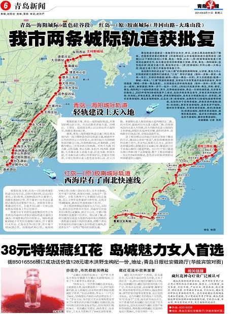 青岛崂山大田路地图