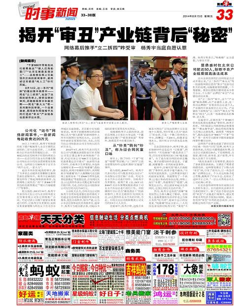 """揭开""""审丑""""产业链背后""""秘密""""-青岛报纸电子版"""