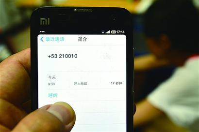 中国联通官方客服人员表示