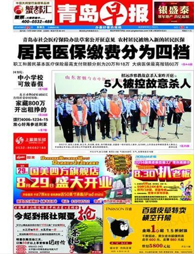 青岛早报 2014-8-22