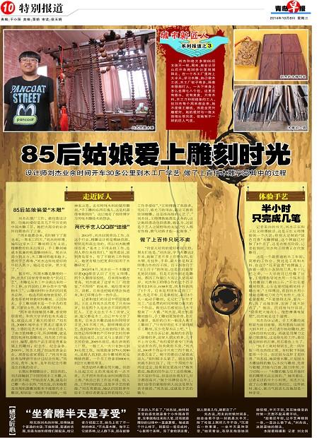85后姑娘爱上雕刻时光-青岛报纸电子版