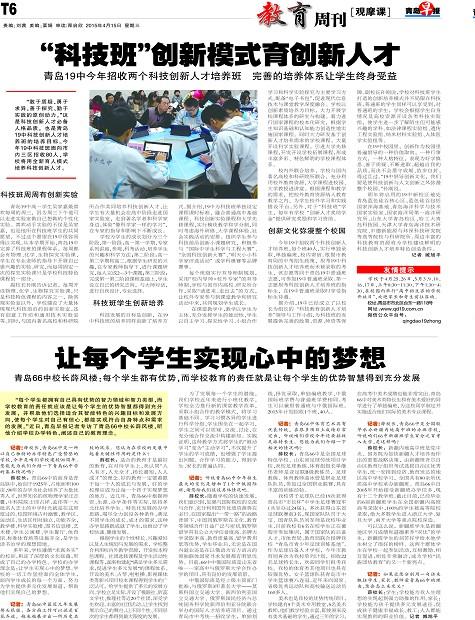 青岛早报记者专访了青岛66中校长薛风楼