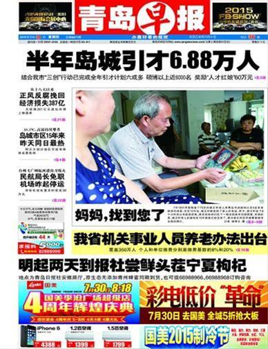 青岛早报 2015-7-30
