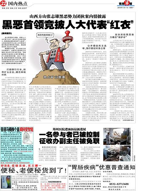 普通马桶换个盖瞬间变智能-青岛报纸电子版
