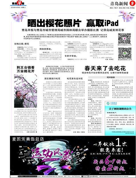 春天来了去吃花-青岛报纸电子版