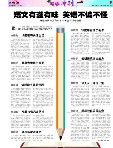 英语阅读报纸版面设计