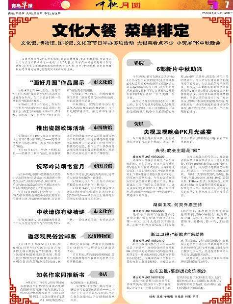 文化大餐 菜单排定-青岛报纸电子版