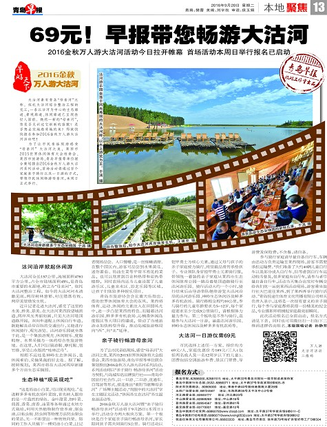 早报带您畅游大沽河-青岛报纸电子版