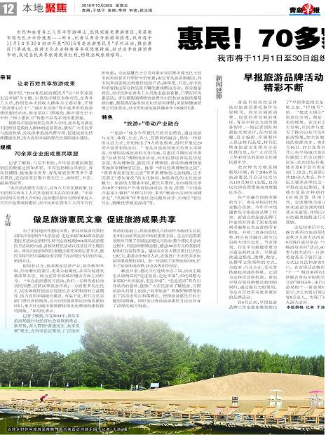 做足旅游惠民文章 促进旅游成果共享-青岛报纸电子版