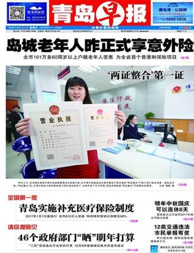 青岛早报 2016-12-2