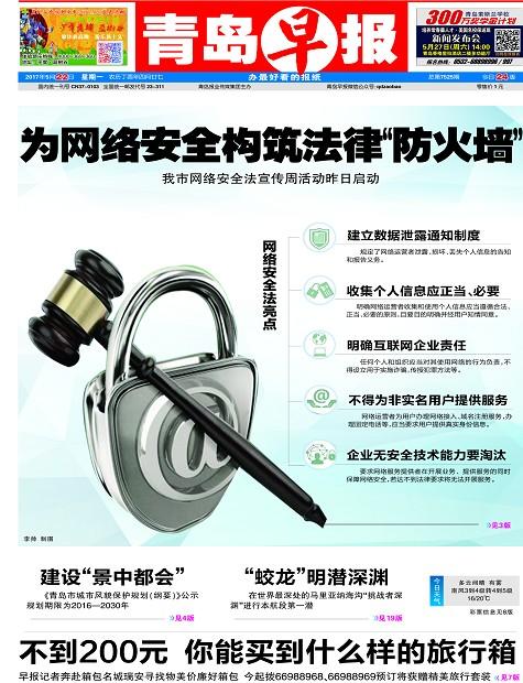 查看本版大图 下一版     版面概览  第01版 首版 ·我市网络安全法