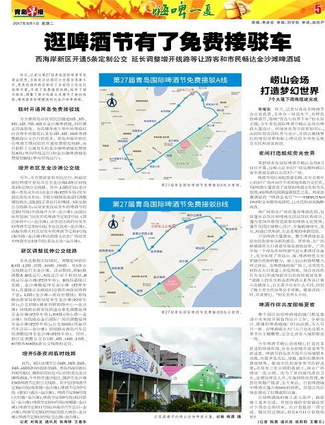 第18版 : 文娱新闻 第19版 : 随笔 第20版 : 时事新闻 第21版 : 热点