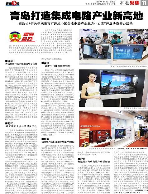 其中,北京航空航天大学微电子学院青岛校区已启动建设,北航歌尔微电子