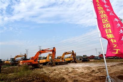中国-上合地方经贸合作示范区建设加速