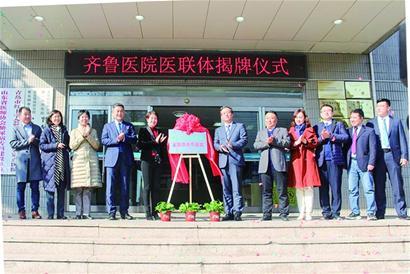 静康中医肾脏病医院与山东大学齐鲁医院(青岛)签约医联体